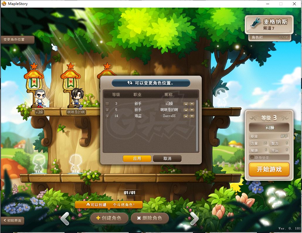 冒险岛-账号-[海盗14级]斗燃8角色位大背包,无交易限制老账号,30分钟后可修改账号信