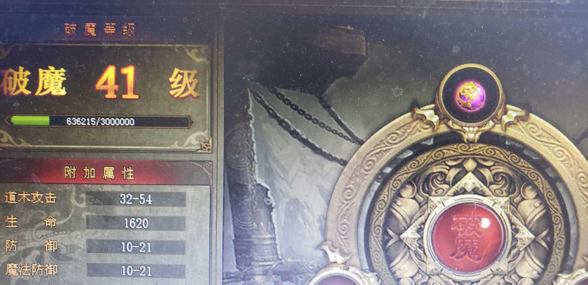 传奇世界-账号-[道士天人18重]v10六重强毒 专家波双衣服双暴君盾大师骷髅宗师火咒王者治疗