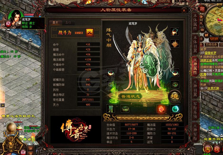 传奇世界-账号-[战士68级]vip5,技能全,强化骷髅,组合技能,双法宝,带装备,43级凤凰,便宜了