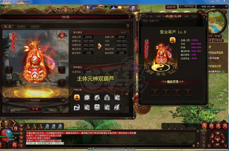 传奇世界-账号-[道士上仙99重]金猴神佑破魔21级修罗神龙之魂