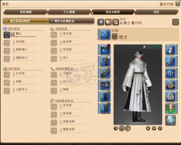 最终幻想14-账号-[剑术师60级]最终幻想14账号