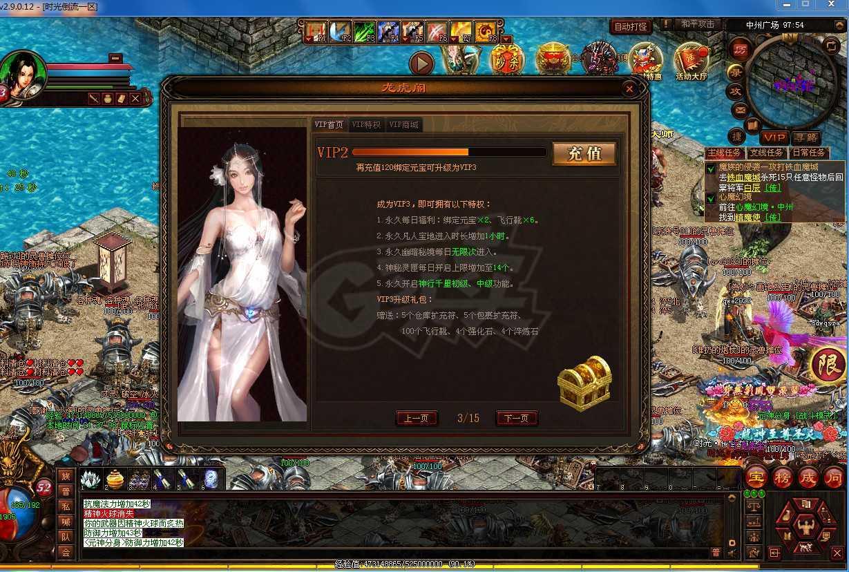 传奇世界-账号-[战士52级]v2火毒攻心剑