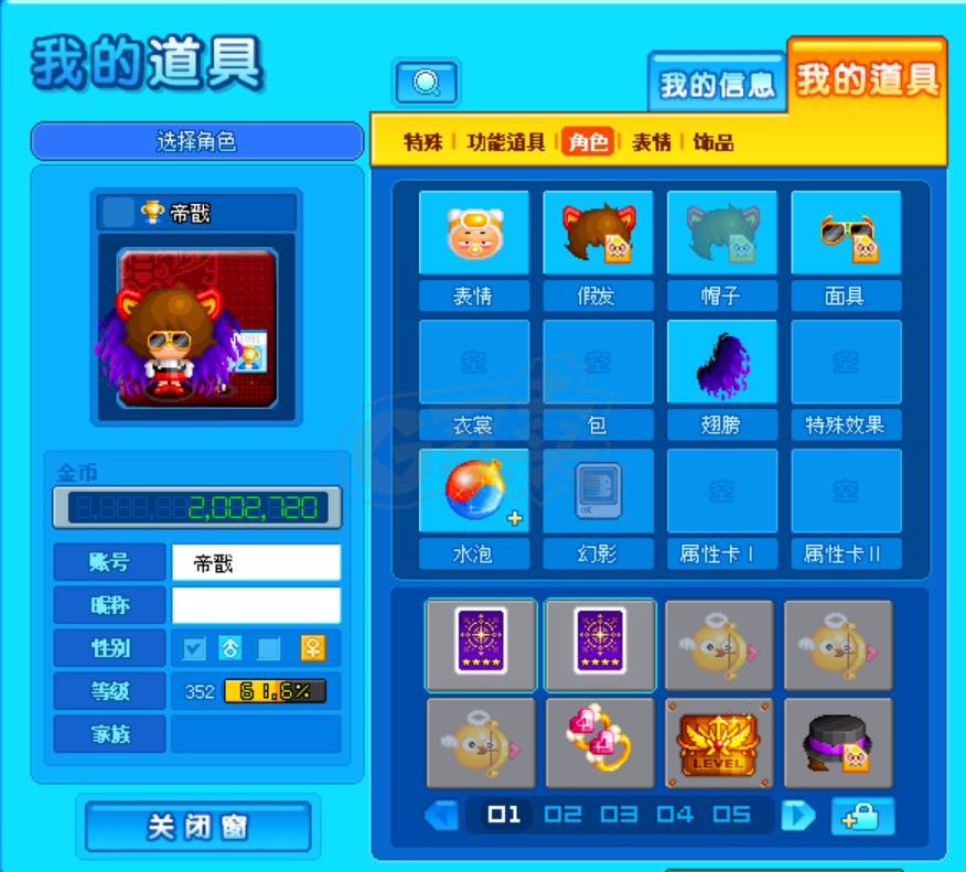 泡泡堂PC版-账号-[300级]纯2字戒指小号爱兜风G4紫嫣翅膀