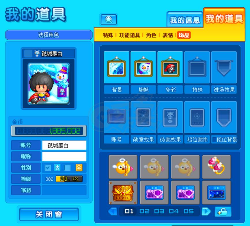 泡泡堂PC版-账号-[300级]纯4字戒指小号