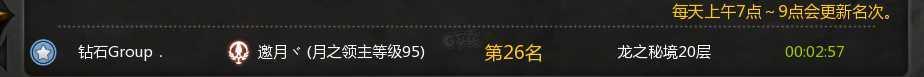 龙之谷-账号-[]南大第一月主20c夕阳2.57