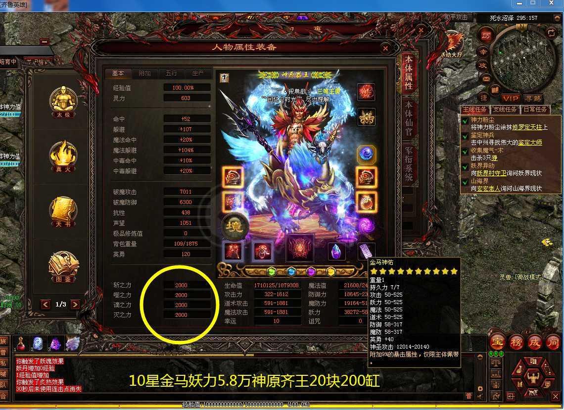 传奇世界-账号-[妖士上仙99重]10星金马5万完美妖士