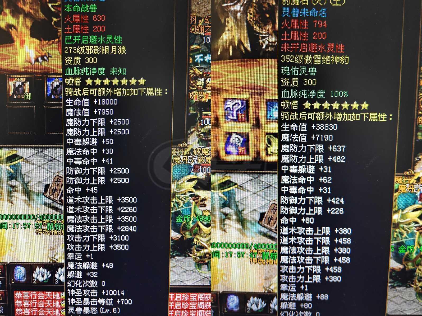 传奇世界-账号-[战士上仙99重]最新属性图更新!白装带7个7级石头近110万攻击!