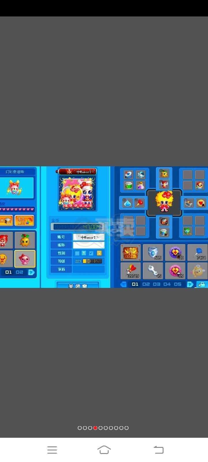 泡泡堂PC版-账号-[720级]有国旗账号 人参娃娃三转 月野兔装备超多套,