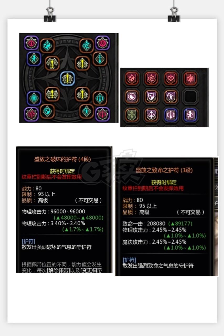 龙之谷-账号-[斩魄95级]不刀5变2.0雪人寒光特武15C输出L精灵