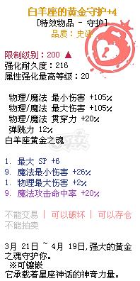 彩虹岛-账号-[宝石星300级]