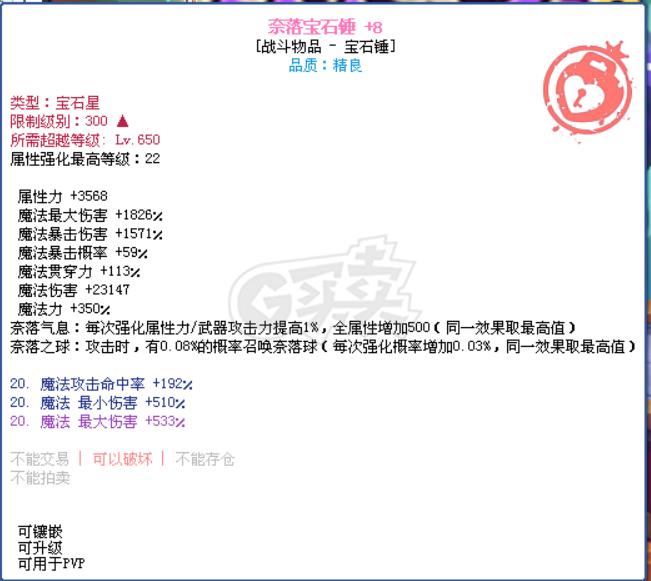 彩虹岛-账号-[宝石星300级]10手镯 高端转移 小毕业 强力