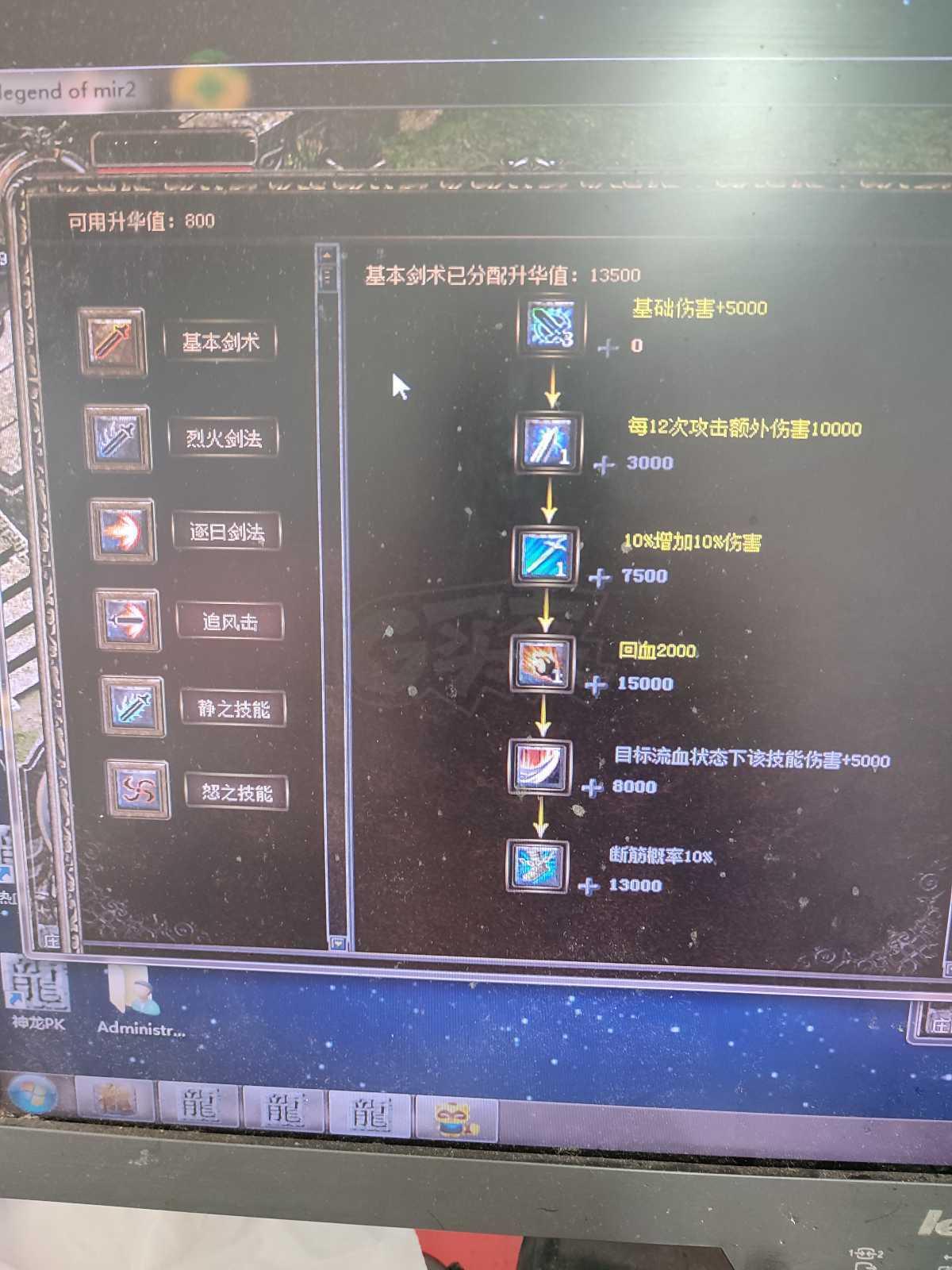 热血传奇-账号-[战士999级]双999级永久盒子空号