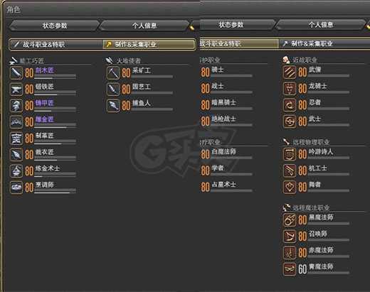 最终幻想14-账号-[格斗家80级]公测老心血号全满全马鸟狗龙八雇员可议价