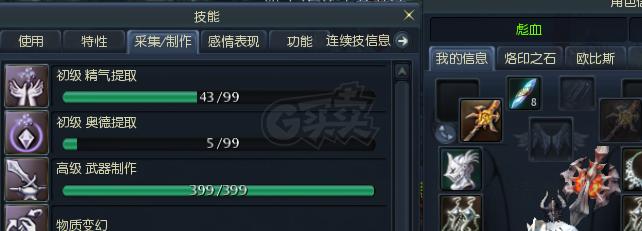 永恒之塔-账号-[剑星35级] 15武器 外带35毕业火神枪已改好价等秒
