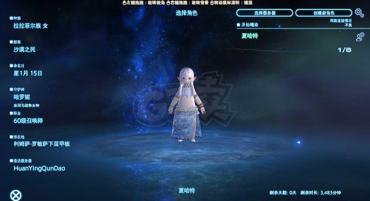 最终幻想14-账号-[秘术师60级]未招待已充39