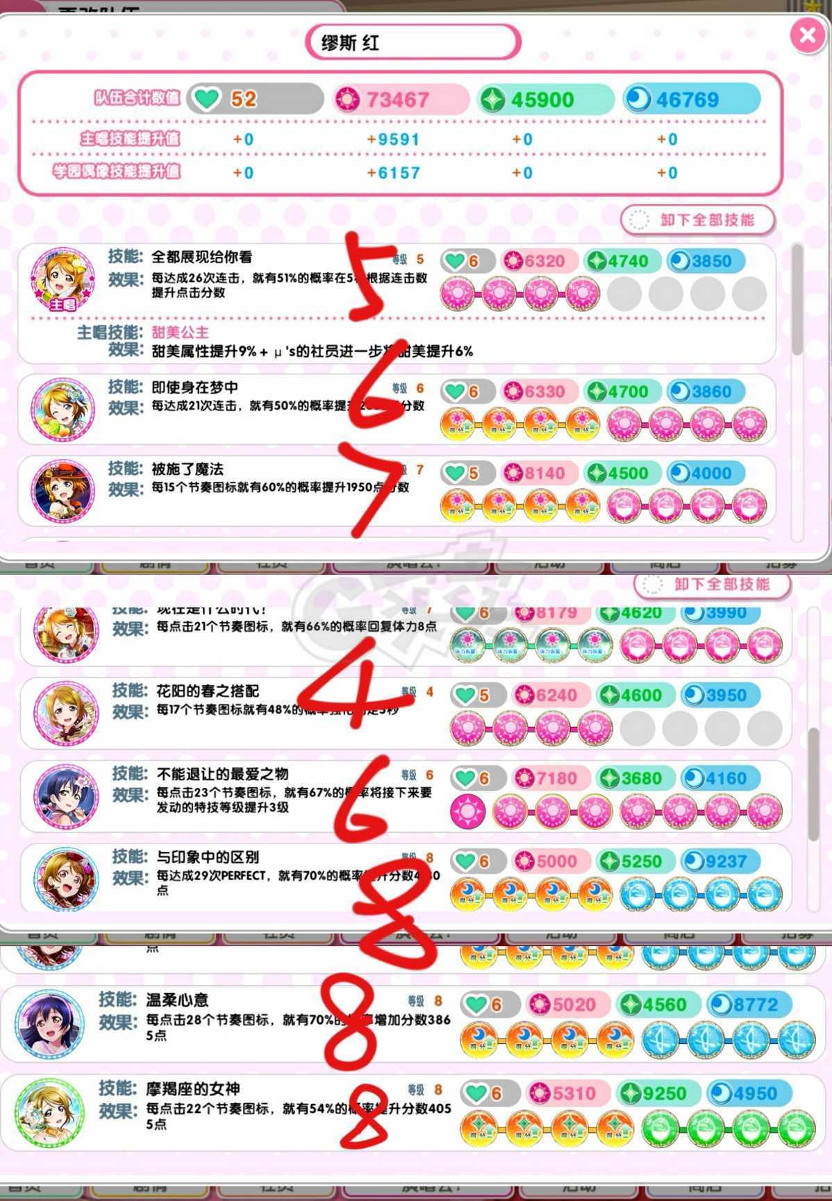 Love-Live-账号-[  花阳1级]百u三色花一档,28n25n复读
