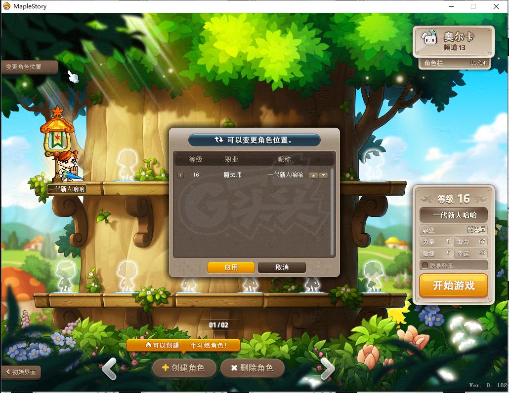 冒险岛-账号-[魔法师14级]斗燃14角色位,游戏内自由交易大背包老账号,可以修改账号的资料