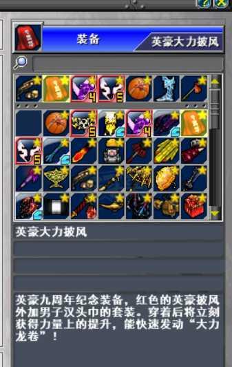新热血英豪-账号-[武术家200级]暗10紫混沌金反恐绝版新纹章,篮球暗咒9周年工地帽等极品号