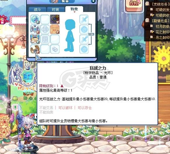 彩虹岛-账号-[龙战士286级]
