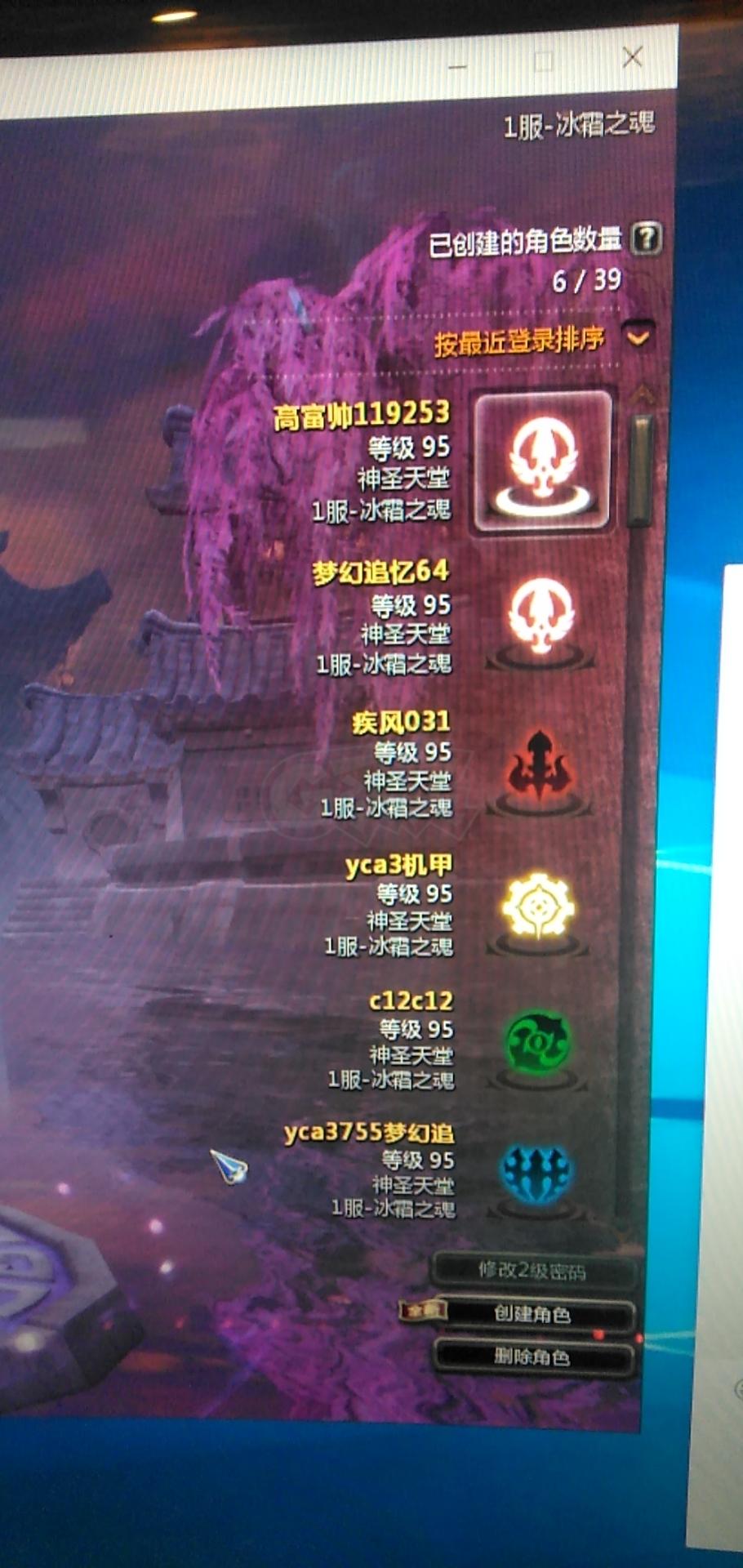 龙之谷-账号-[月之领主95级]俩个可交易印花,5千多潘多拉点数。