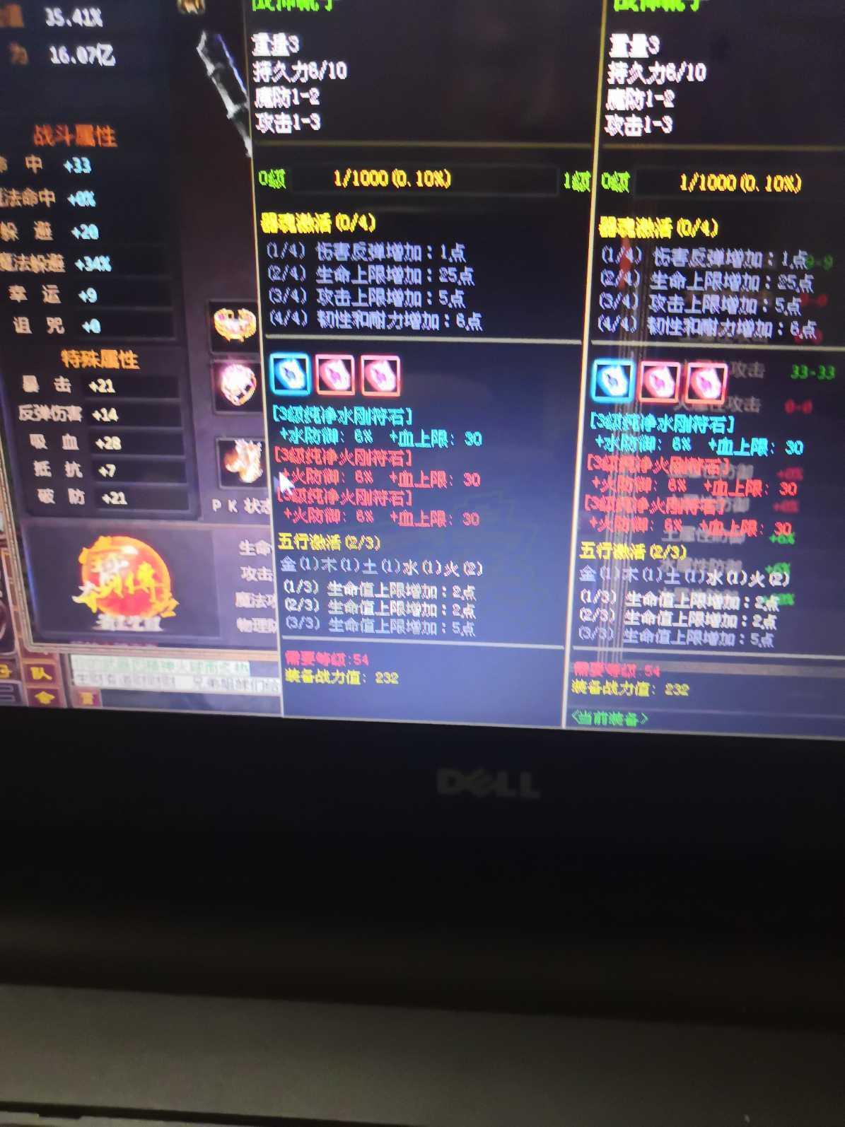夺宝传世-账号-[战士54级]运9三级石头战神套战士