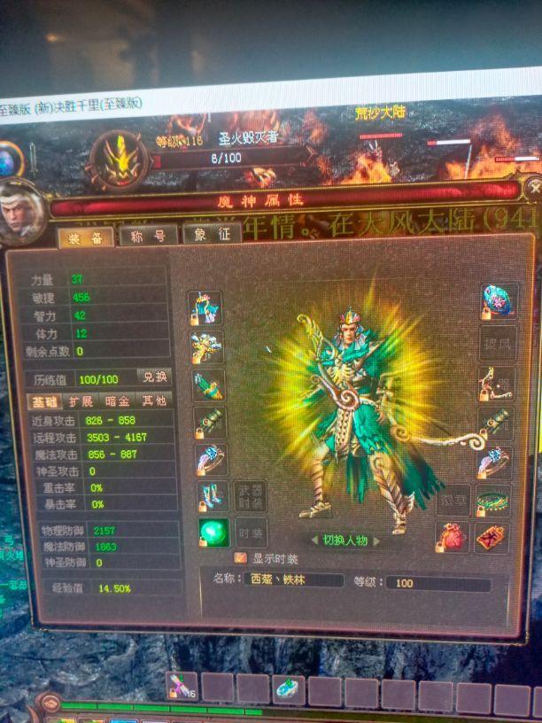 新英雄年代-账号-[巫火112级]决胜千里最新区