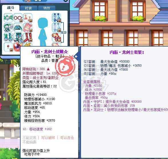 彩虹岛-账号-[剑刃舞者300级]95s内面超强底子剑舞