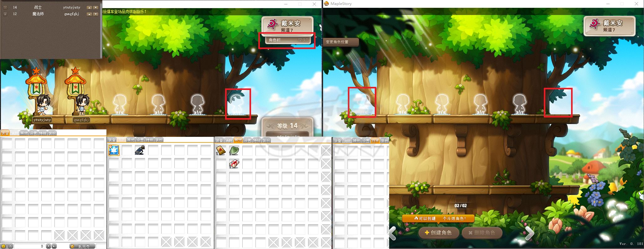 冒险岛-账号-[战士14级]17角色位大背包可以交易老帐号30分钟后可修改账号信息