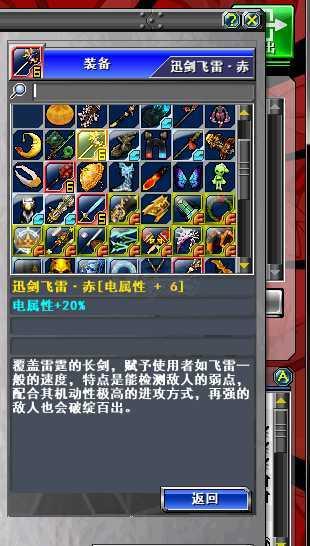 新热血英豪-账号-[特种兵85级]绿外星 加6迅雷剑