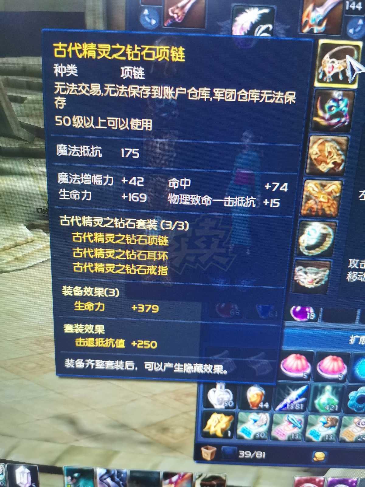 永恒之塔-账号-[杀星50级]卖个辛苦钱 t8武器防具齐研究员头首饰腰齐双神石附赠900w