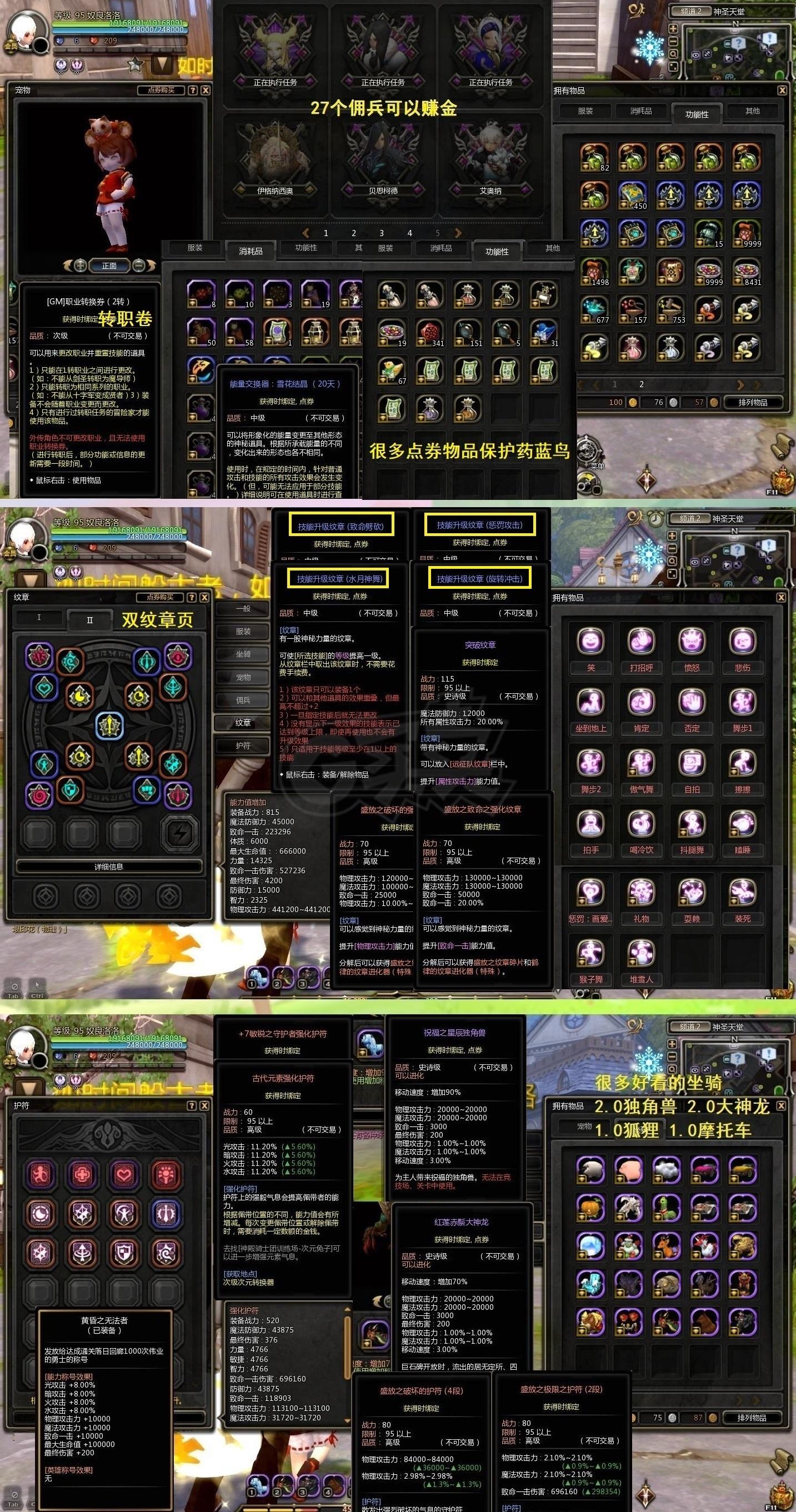 龙之谷-账号-[毁灭者95级]至尊V8真8变换可转月主剑皇消费大几万夜喵L精灵