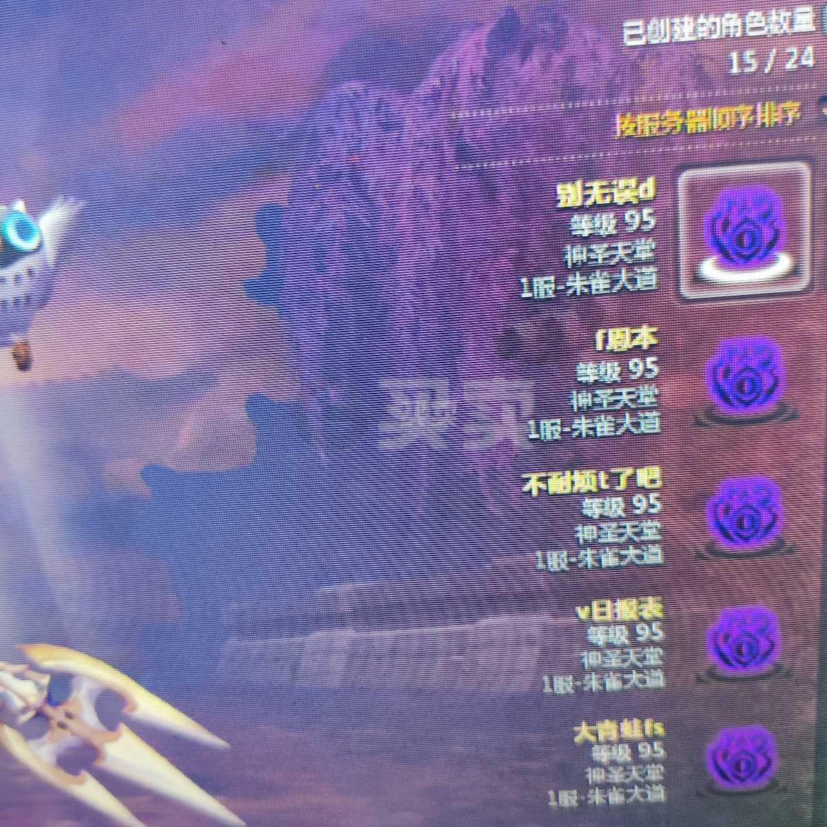 龙之谷-账号-[黑暗破魔师95]15连体破魔,别刀了别刀了,最低了