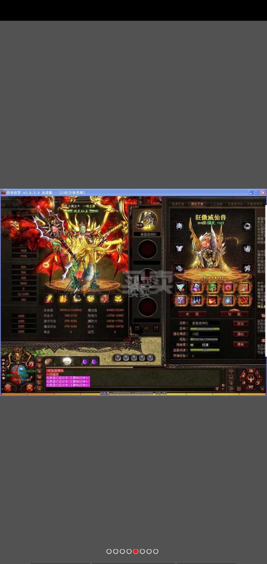 传奇世界-账号-[妖士上仙99重]曾经的天下第一女妖原力攻击专家勉伤高级上古红麒麟
