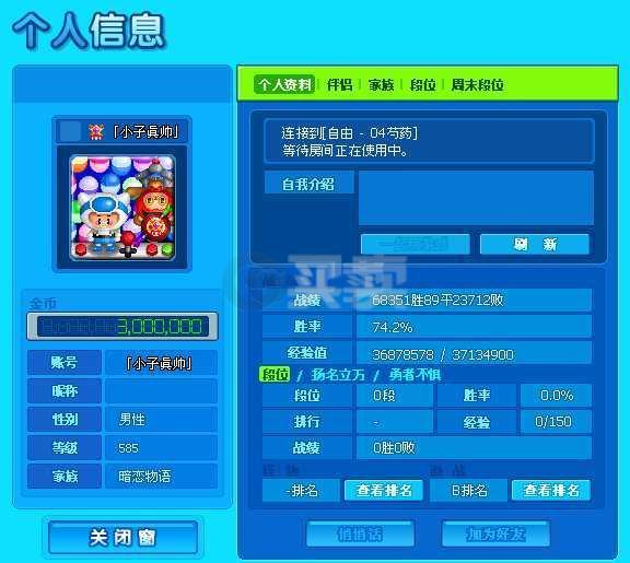 泡泡堂PC版-账号-[585级]小子眞帅