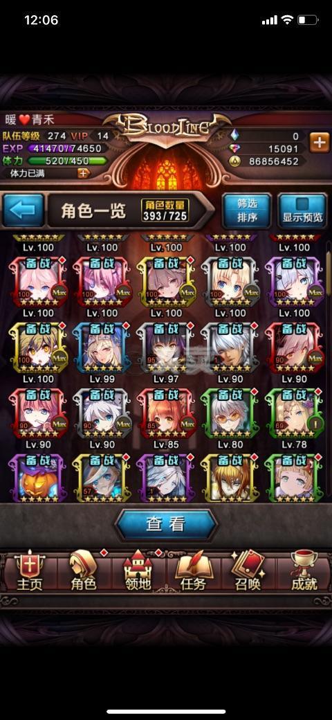 血族-账号-ios42区