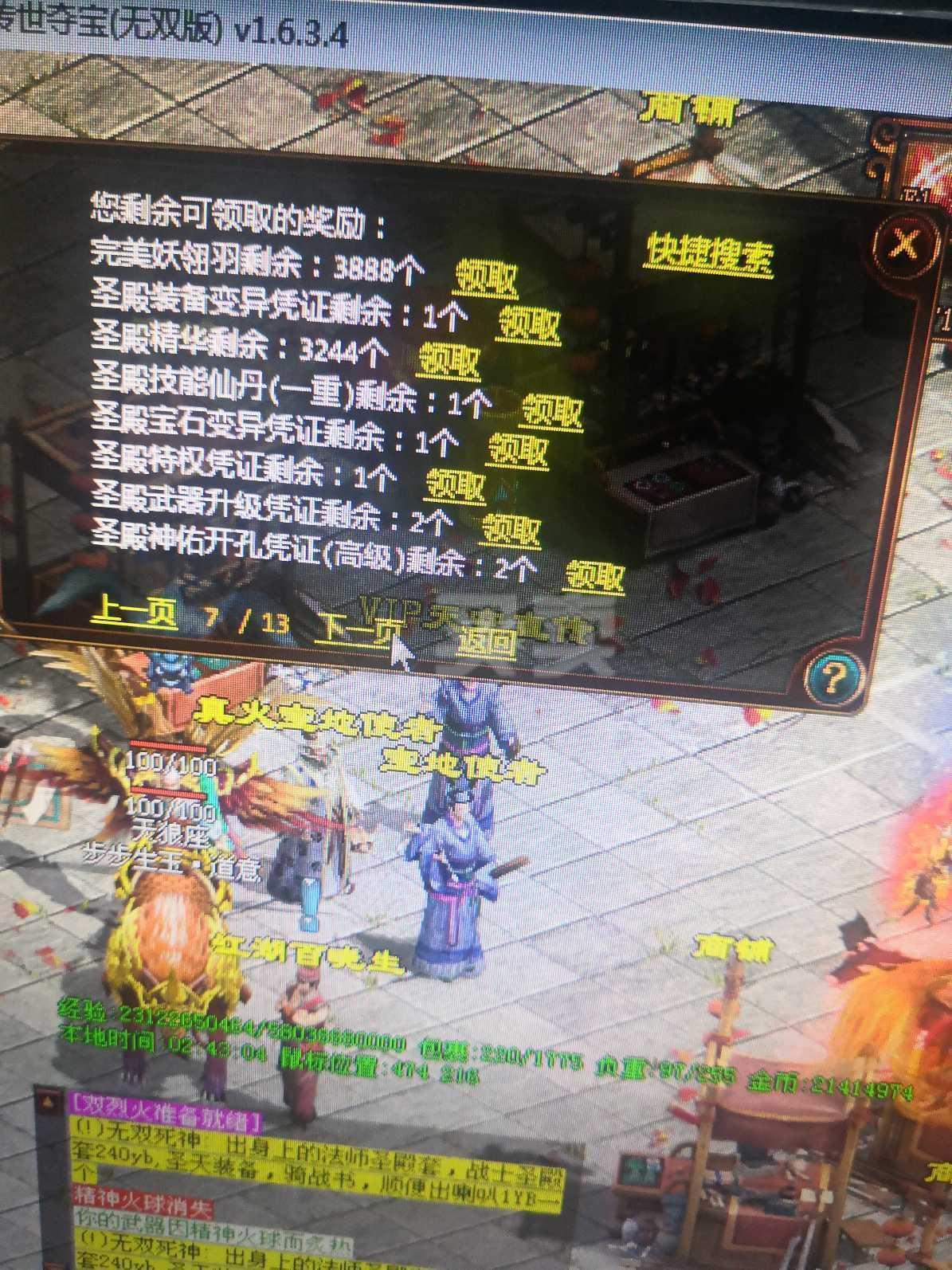 夺宝传世-账号-[战士71级]攻击1750战士骑兽狼王带圣殿套