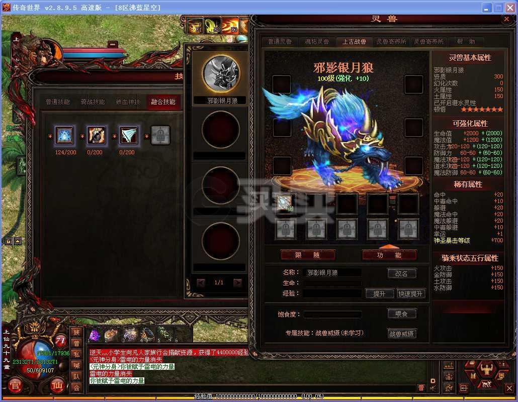 传奇世界-账号-[战士上仙99重]完美回归战士修罗神龙之魂